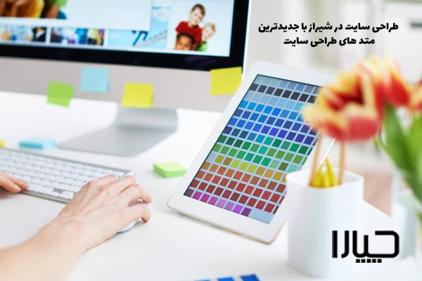 طراحی سایت در شیراز03