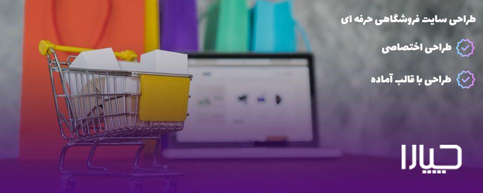 طراحی سایت فروشگاهی در اصفهان