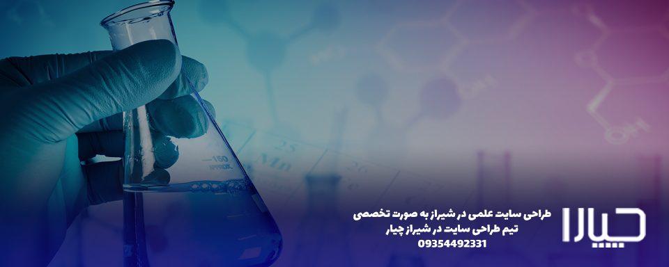طراحی سایت علمی در شیراز