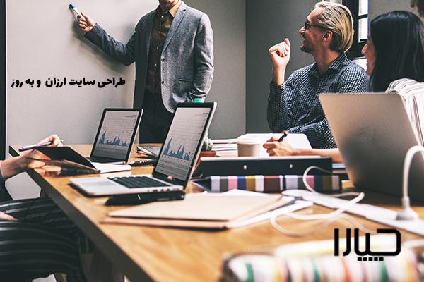 طراحی سایت ارزان در شیراز01