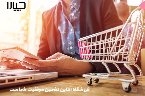 طراحی سایت فروشگاهی تخصصی