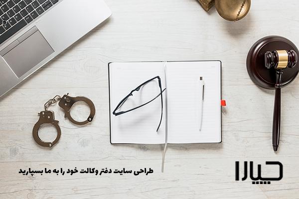 طراحی سایت دفتر وکالت01