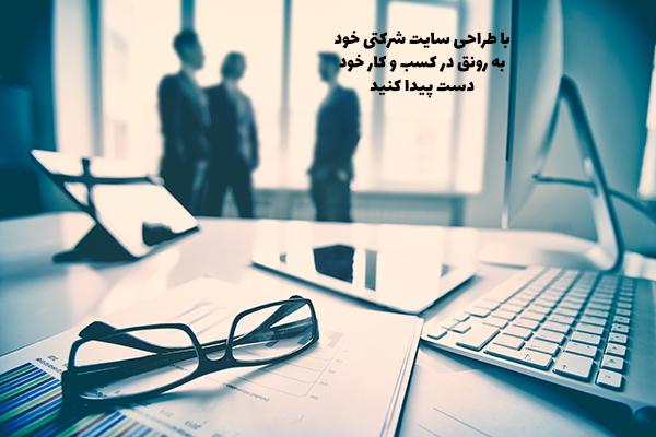 طراحی سایت شرکتی در بوشهر