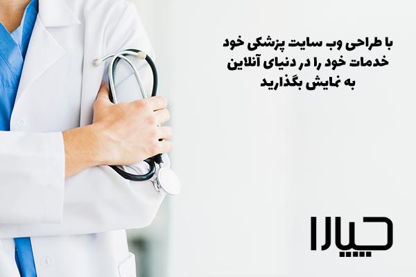 طراحی سایت پزشکی در شیراز01