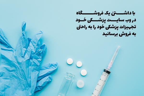 طراحی سایت پزشکی در شیراز02