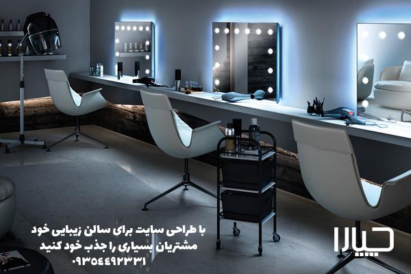 طراحی وب سایت زیبایی و آرایشی در شیراز